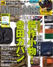 MGZ-MonoMax-2010_08-mini.png